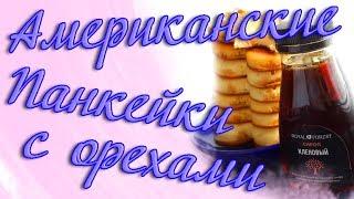 ФИТНЕС РЕЦЕПТЫ ☻ Пышные панкейки с орехами и кленовым сиропом