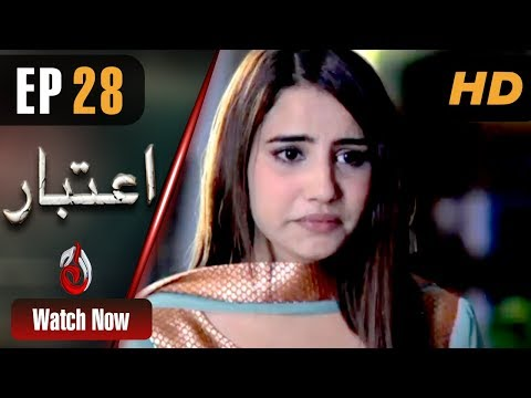 Aitebar - Episode 28 - Aaj Entertainment
