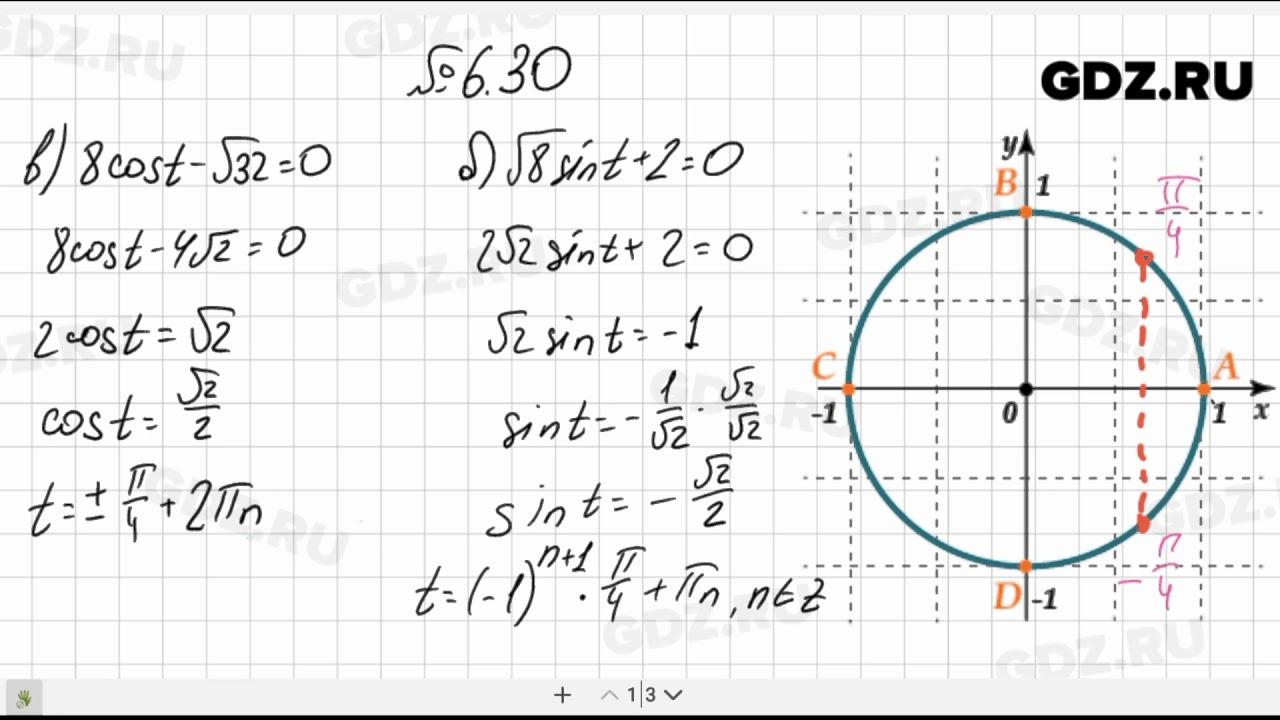 Мордкович подробное он-лайн гдз по алгебре 11 класс
