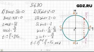№ 6.30- Алгебра 10-11 класс Мордкович