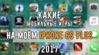 Какие мобильные игры на моём iPhone 6S Plus (2017)