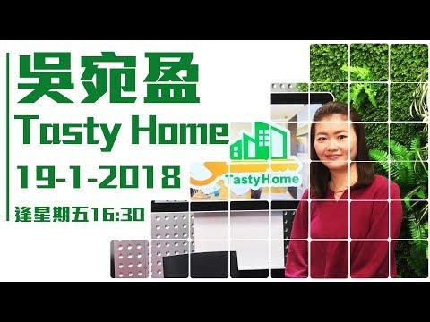 TASTY HOME  2018-01-19 Live