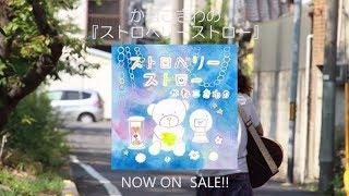かねこきわの Mini Album 『ストロベリーストロー』 1.ミモザの絵画 2....