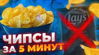 відео про як зробити чіпси за 5 хвилин