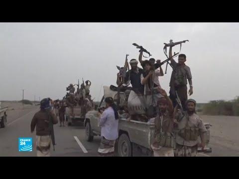 اليمن: القوات الموالية للحكومة تستقدم تعزيزات استعدادا للتقدم نحو ميناء الحديدة  - نشر قبل 1 ساعة