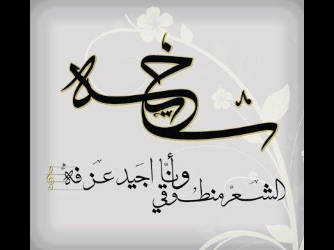شيله مدح باسم شيخه بنت الشيوخ كلمات ابو خالد تنفيذ بالاسماء 0552068023 Youtube