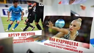 Влюбленные спортивные пары России