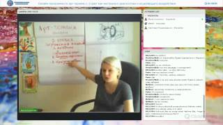видео программа по арт-терапии