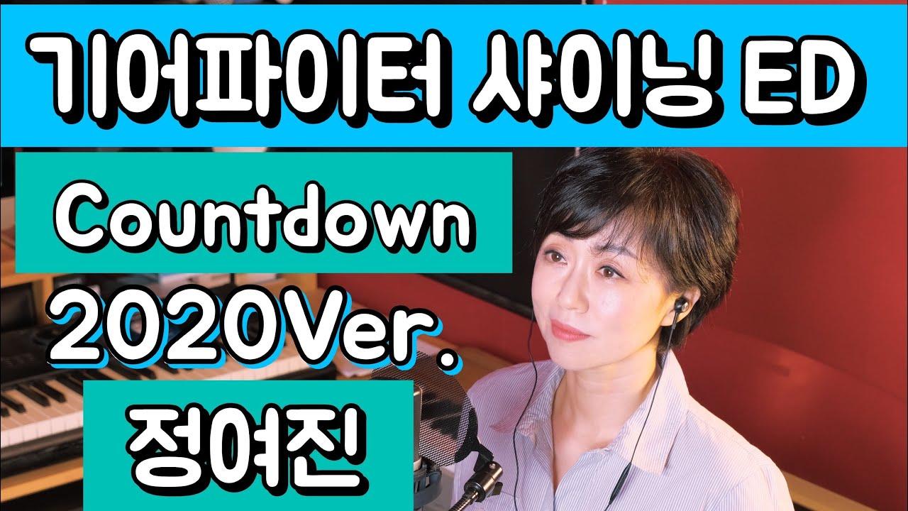 기어파이터 샤이닝 ED 'Countdown' 2020 Ver. - 정여진