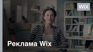 Любой может сделать сайт сам — на Wix: дизайнер интерьеров (ТВ-реклама)(Wix — бесплатная платформа для создания сайтов и продвижения бизнеса в сети. Она рассчитана на абсолютно..., 2015-04-06T16:47:02.000Z)