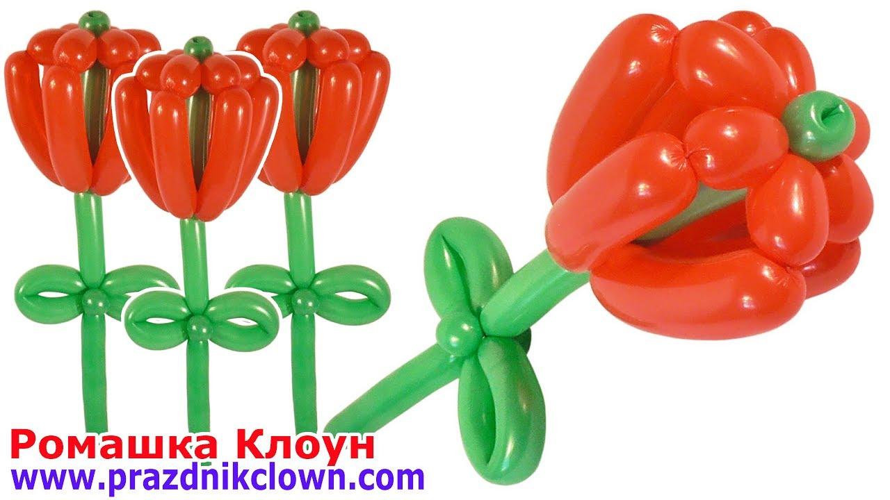 ЦВЕТЫ ИЗ ШАРОВ как сделать ТЮЛЬПАН  Balloon Tulip Flower DIY TUTORIAL