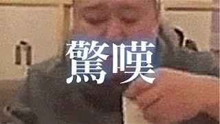 【驚嘆】中国人 マナー 最低でも 効率良い北京ダックの食べ方を発明して...