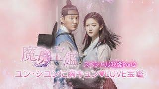 魔女宝鑑~ホジュン、若き日の恋~ 第2話