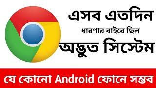 কল্পনা এখন বাস্তব | Best use Google assistant on any Android phone | by Natuner Dak