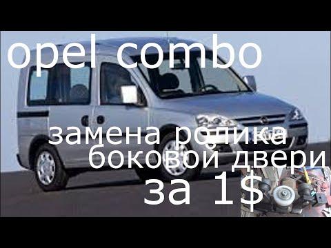 Ремонт боковой двери Opel Combo . Замена ролика.