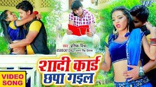 Antra Singh Priyanka का सबसे बड़ा हिट लगन स्पेशल Video Song - शादी के कार्ड छापा गईल - Pratik Mishra