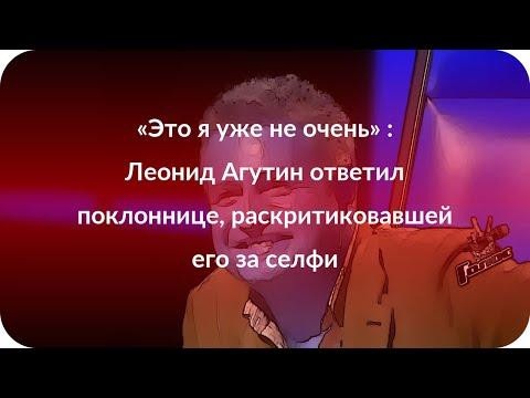 «Это я уже не очень» : Леонид Агутин ответил поклоннице, раскритиковавшей его за селфи