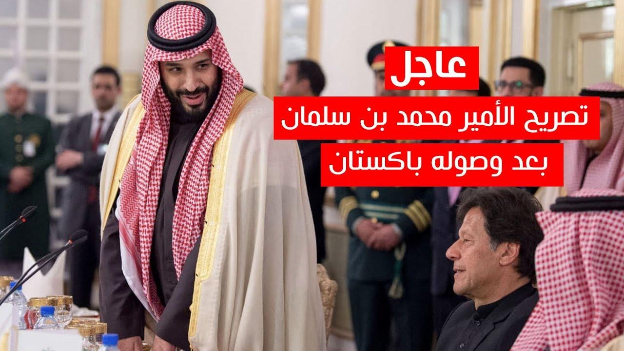 عاجل تصريح الأمير محمد بن سلمان بعد وصوله باكستان Youtube