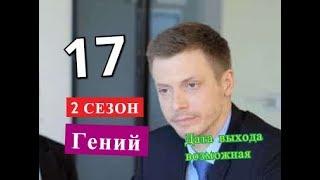 Гений 17 серия 2 СЕЗОН Дата возможного выхода