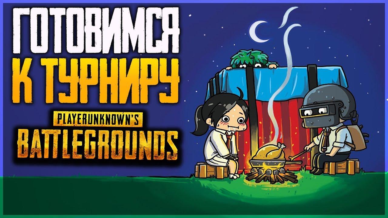 ПОСЛЕЗАВТРА ТУРНИР В ПАБГ ЛАЙТ - PUBG Playerunknown's battlegrounds thumbnail