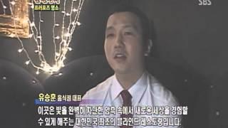 블라인드레스토랑_SBS생방송투데이_문전성시의 경제학