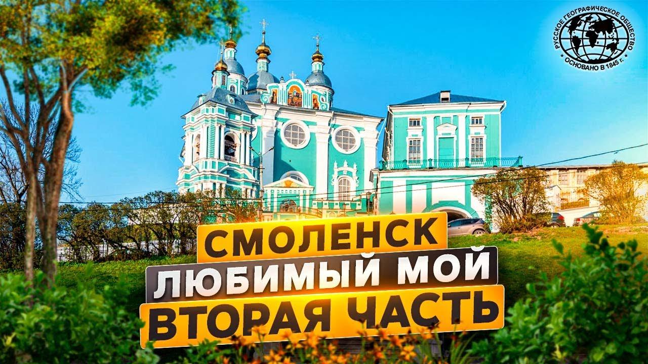 Смоленск любимый мой. Вторая часть | @Русское географическое общество