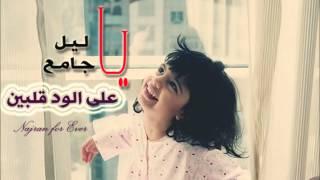 أحلام - ياليل ياجامع .wmv