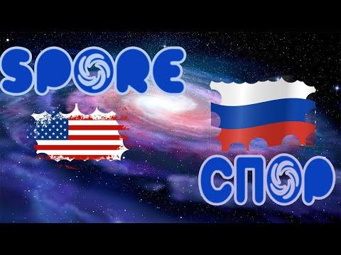 Как в Spore поменять язык на русский или английский? [Решение]