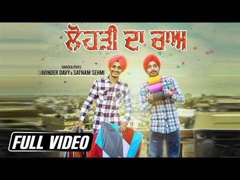 DAVINDER DAVY / SATNAM SEHMI - Lohri Da Chaa (Video Song)   Hyad Sandhu   Latest Punjabi Song 2018