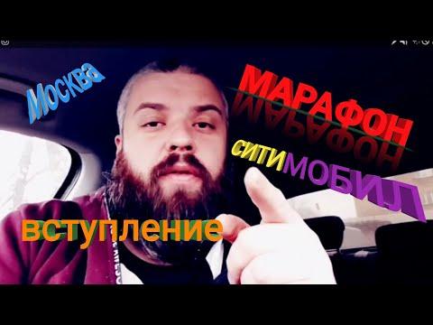 старт марафона????/ реальный заработок в Московском такси ⁉️/ ситимобил????