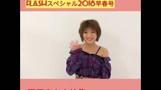 FLASHスペシャル グラビアBEST2018年早春号3月2日発売!