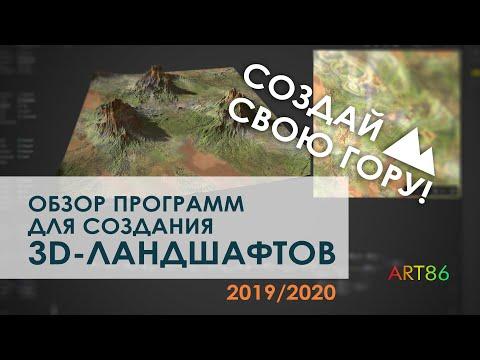 Софт для создания природных ландшафтов в 3D | Генераторы пейзажей 2019-2020.