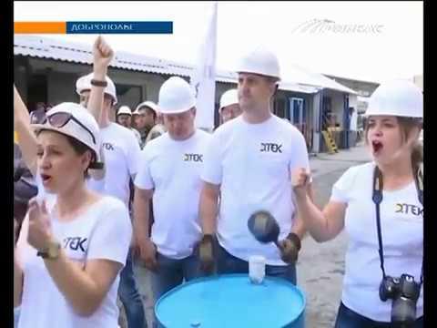 В Доброполье прошли соревнования среди обогатителей четырёх фабрик