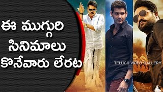 The Film Buyers Are Fearing To Buy These Tollywood Top Star Movies | NTR | Mahesh Babu |Pawan Kalyan