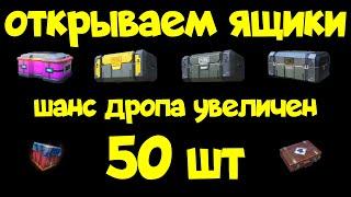 PUBG MOBILE - ОТКРЫВАЕМ ВСЕ ЯЩИКИ, КЕЙСЫ В ИГРЕ 50ШТ.