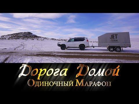 «Одиночный Марафон: Дорога Домой» | mongolia 2017 | Jet Extreme: покорители рек