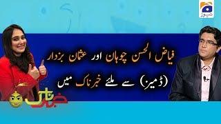 Khabarnaak | Ayesha Jehanzeb | 10th May 2020