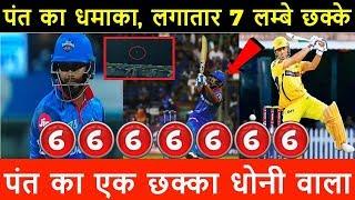Rishabh Pant के लगातार 7 लम्बे छक्के, एक छक्का Dhoni वाला, बॉल स्टेडियम के बहार   MI VsDC 3rd Match