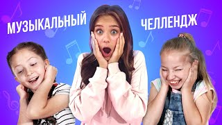 GUESS THE SONG CHALLENGE // Egor Kreed, Katya Adushkina