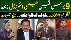 Cynthia Ritchie's statement about Rehman Malik & PPP leaders opens a new Pandora Box | Siddique Jaan