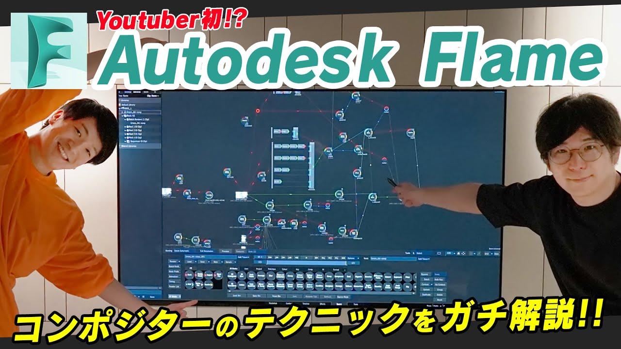 【090】Autodesk Flame!プロのオンラインエディターに合成テクニックを聞いてきた!【C STUDIO-Part.2】