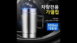 차량용 전기열컵 주전자 텀블러 카포트 12V 24V 전…