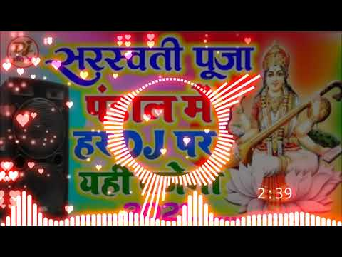 hard-bass-mix-new-competition-song-2021-ka-new-saraswati-puja-ka-new-competition-song-2021-hard