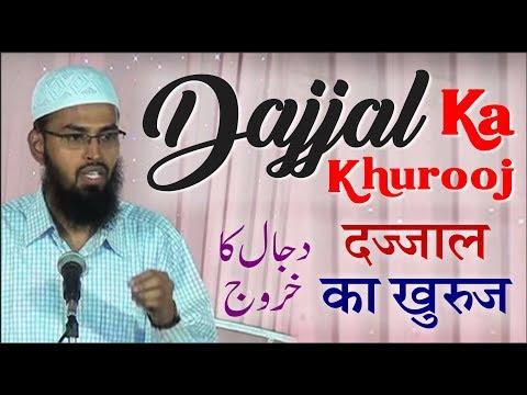 Dajjal Ka Khurooj (Complete Lecture) By Adv. Faiz Syed