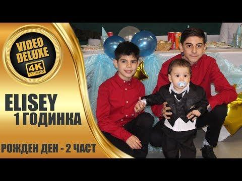 ELISEY - 1 GODINKA, 2 част / Елисей -1 годинка (09.03.2018)