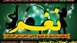 # شيخه الشرقيه ـ مامعاكم خبر زين ـ كلمه ونغم تنكس هنا