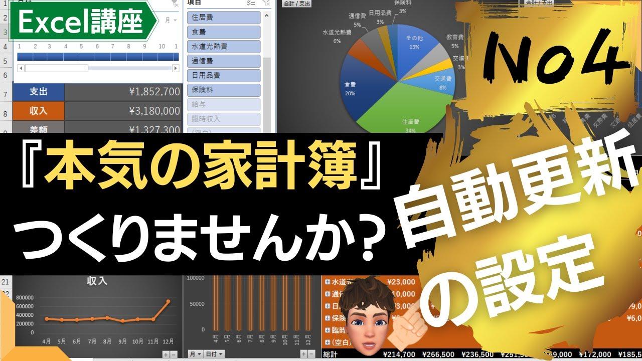 【Excel講座4日目】家計簿ツール自動更新設定&使い方を解説します!