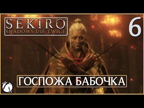 ГОСПОЖА БАБОЧКА ● Sekiro: Shadows Die Twice [PC | ULTRA] #6