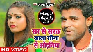 Chandan Chanchal - Sarak Jala Sina Se Odhaniya - Bhojpuri Hit Song.mp3