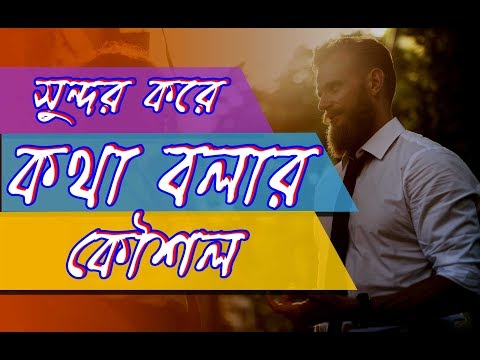How To Talk To Anyone In Bangla  Bangla motivational video